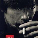 禁煙しようかな…。
