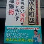 茂木和哉さんの書籍を拝読してみた。